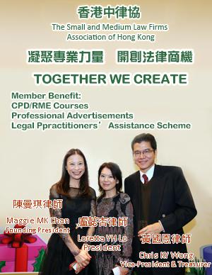香港中小型律師行協會